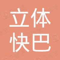 中國立體快巴有限公司