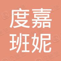 韓國度嘉班妮株式會社醫藥集團有限公司