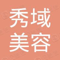 香港秀域美容健康有限公司