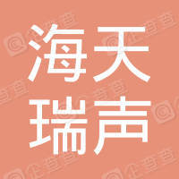 海天瑞声(香港)科技有限公司