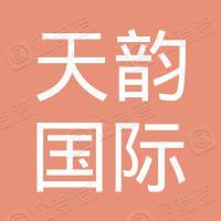 天韵國際控股有限公司