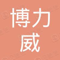 香港博力威有限公司