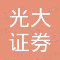 中国光大证券(香港)有限公司