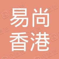 易尚香港有限公司