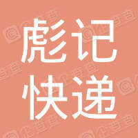 香港彪記快遞有限公司