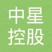 中星控股集團投資有限公司