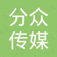 分眾傳媒(中國)控股有限公司
