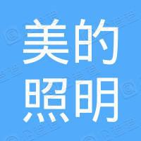 香港美的照明有限公司