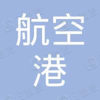 中國航空港建設總公司(香港)有限公司