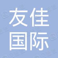 友佳國際控股有限公司