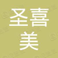 韓國聖喜美國際實業集團有限公司
