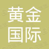 中國黃金國際資源有限公司