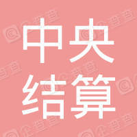 香港中央结算有限公司