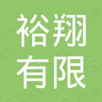 裕翔有限公司