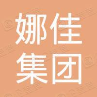 娜佳集團有限公司