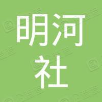 明河社出版有限公司