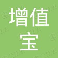 香港增值寶諮詢有限公司