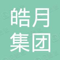 香港皓月集團實業有限公司