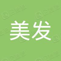 中國美容美髮有限公司
