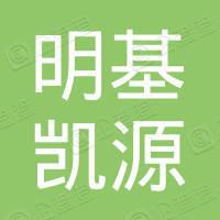 香港明基凯源投资有限公司