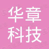 華章科技控股有限公司