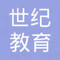 中國21世紀教育集團有限公司