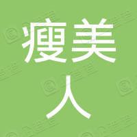 香港瘦美人瘦身有限公司