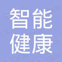 中國智能健康控股有限公司