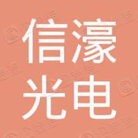 信濠光电科技(香港)有限公司