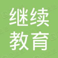 中國繼續教育研究有限公司