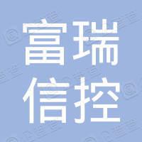 富瑞信控股有限公司