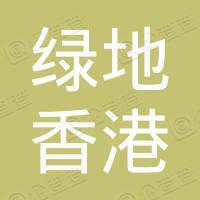 綠地香港控股有限公司