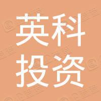 英科投资(香港)有限公司