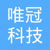 深圳唯冠科技有限公司