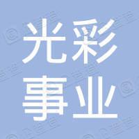 中國光彩事業促進會有限公司