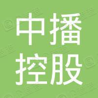 中國移動多媒體廣播控股有限公司