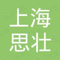 上海思壯有限公司