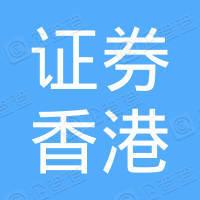 河南証券(香港)有限公司