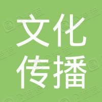 中國文化傳播集團有限公司