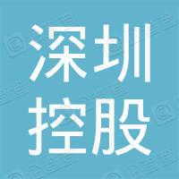 深圳控股有限公司