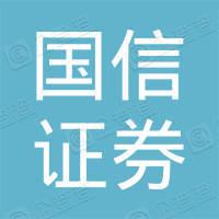 国信证券(香港)金融控股有限公司