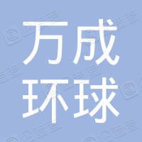 萬成環球控股有限公司