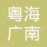 廣南(集團)有限公司