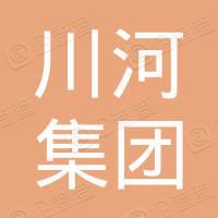 川河集團有限公司