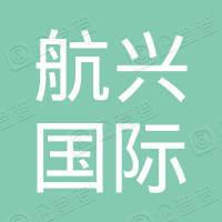 航興國際貿易有限公司