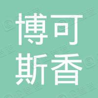 博可斯香港有限公司