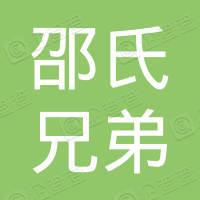 邵氏兄弟控股有限公司