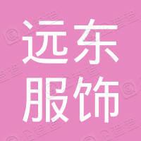 遠東服飾國際有限公司