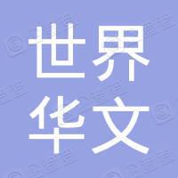 世界華文媒體有限公司