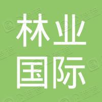 中国林业国际资源有限公司